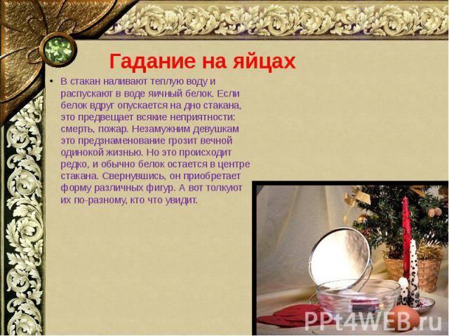 Правила гадания с зеркалом и свечой