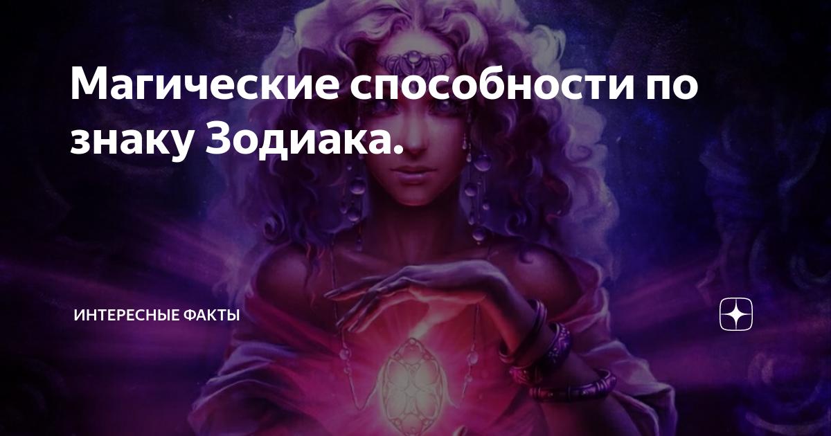 Как определить у себя магические способности? | магия