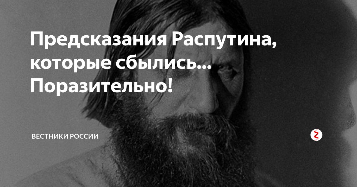Григорий Распутин — биография и пророчества любимца царей