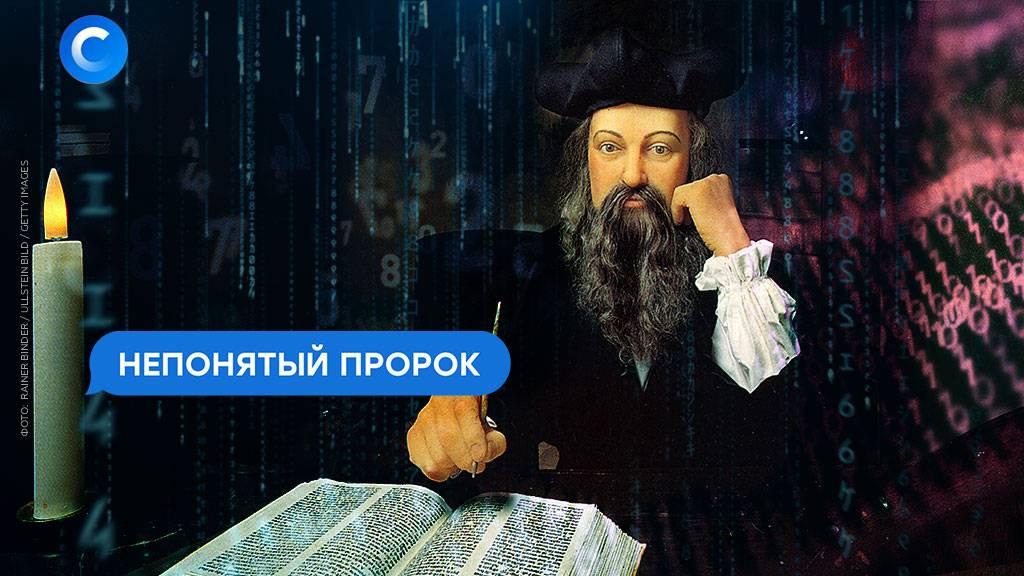 """Нострадамус: жизнь и пророчества. """"впереди новая эра!"""""""