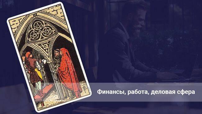 3 пентаклей (монет): значение в отношениях и любви, сочетание с другими картами