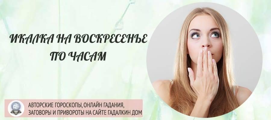 Икалка в четверг по времени дневная и ночная правдивая   razgadamus.ru