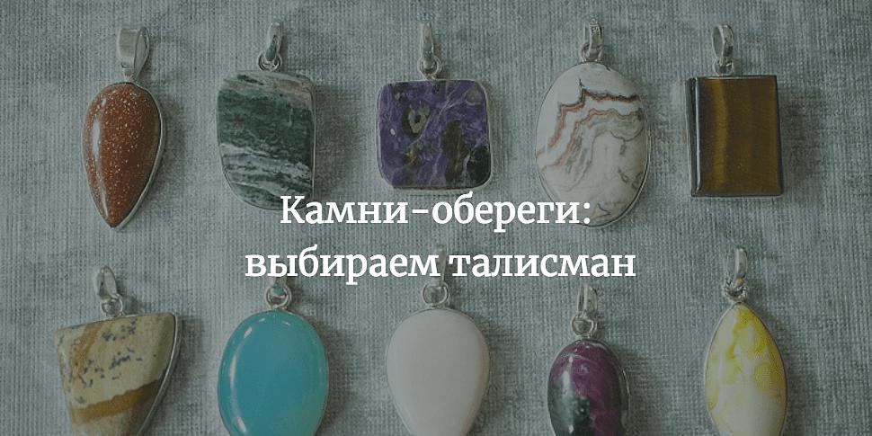 Какой камень защитит от сглаза и порчи