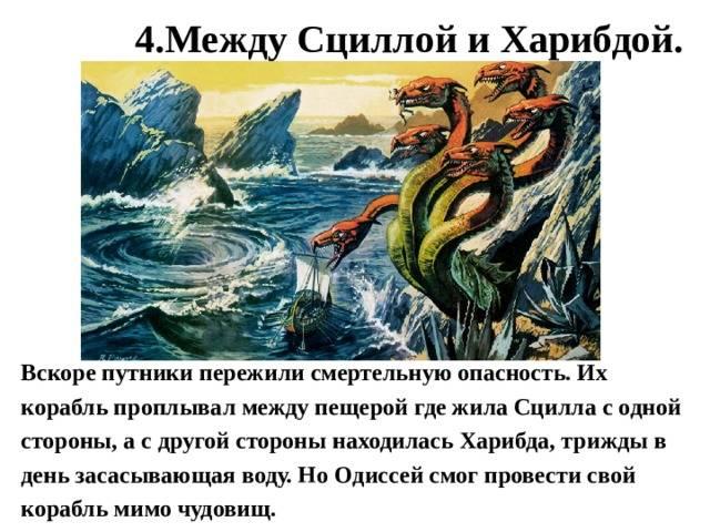 Топ-7 самых опасных легендарных морских чудовищ