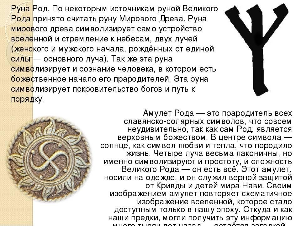 Орел – символ и тотем. славянский символ 2019 года | знаки и символы