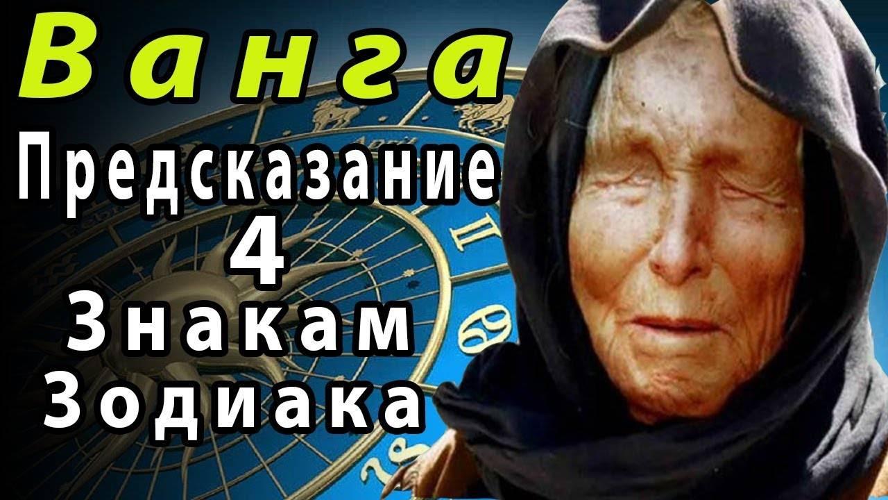 Предсказания ванги на 2020 год по всем знакам зодиака (3 фото + видео)