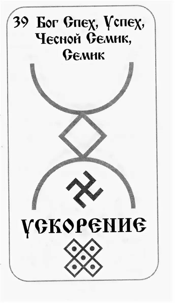 Руна велеса, гадание и способы получения расположения божества