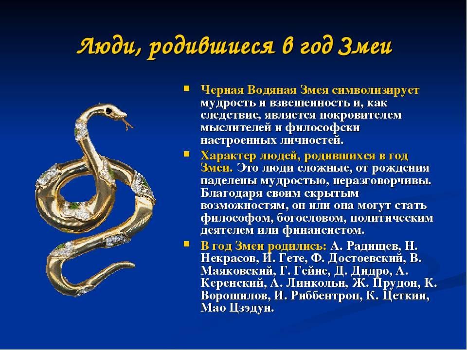 Рак-змея характеристика знака
