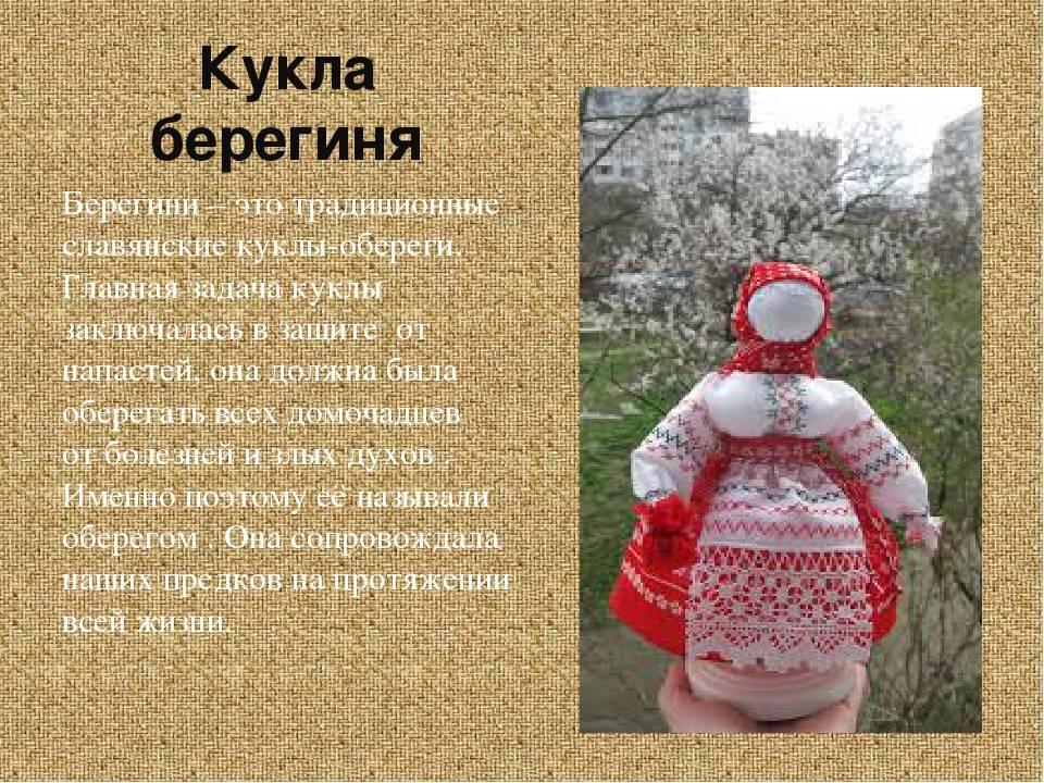 Берегиня — это… славянские символы и обереги
