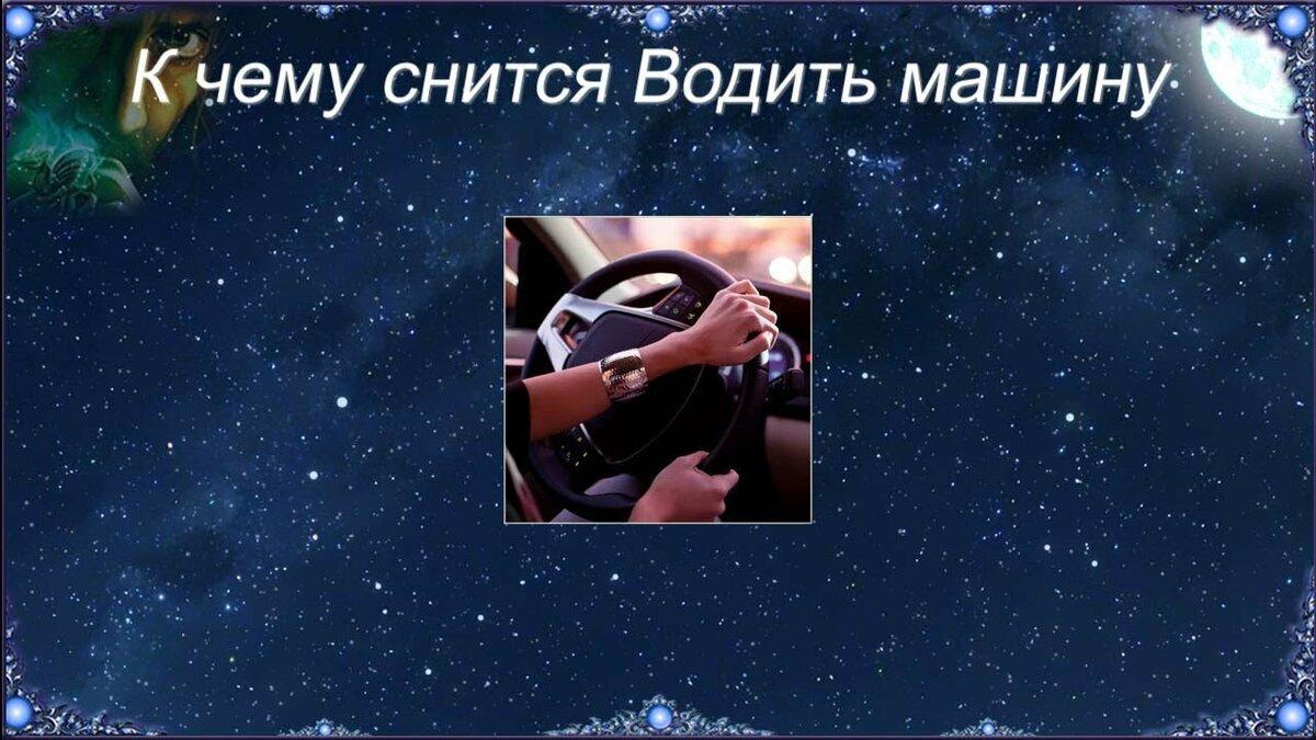 Сонник ехать на машине с большой скоростью. к чему снится ехать на машине с большой скоростью видеть во сне - сонник дома солнца