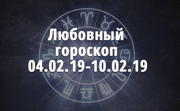 Любовный гороскоп на 2011 год - любовь и знаки зодиака