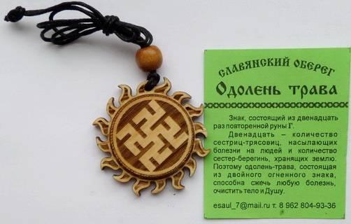 Славянские амулеты для мужчин, женщин и детей, в чем их сила
