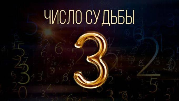 Что означает число 3 в нумерологии