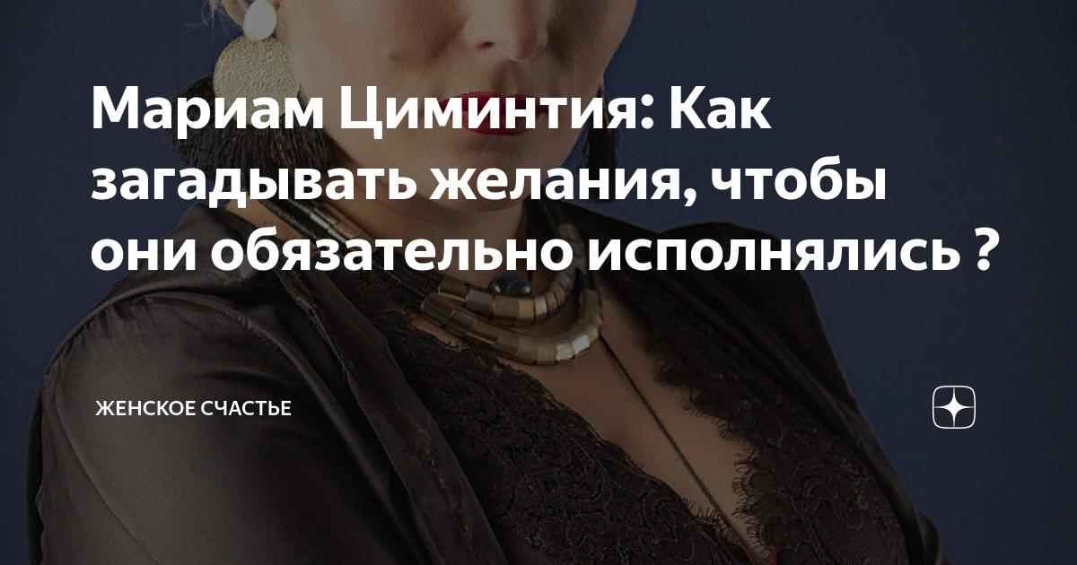 Экстрасенс Мариам Циминтия — грузинская Монро