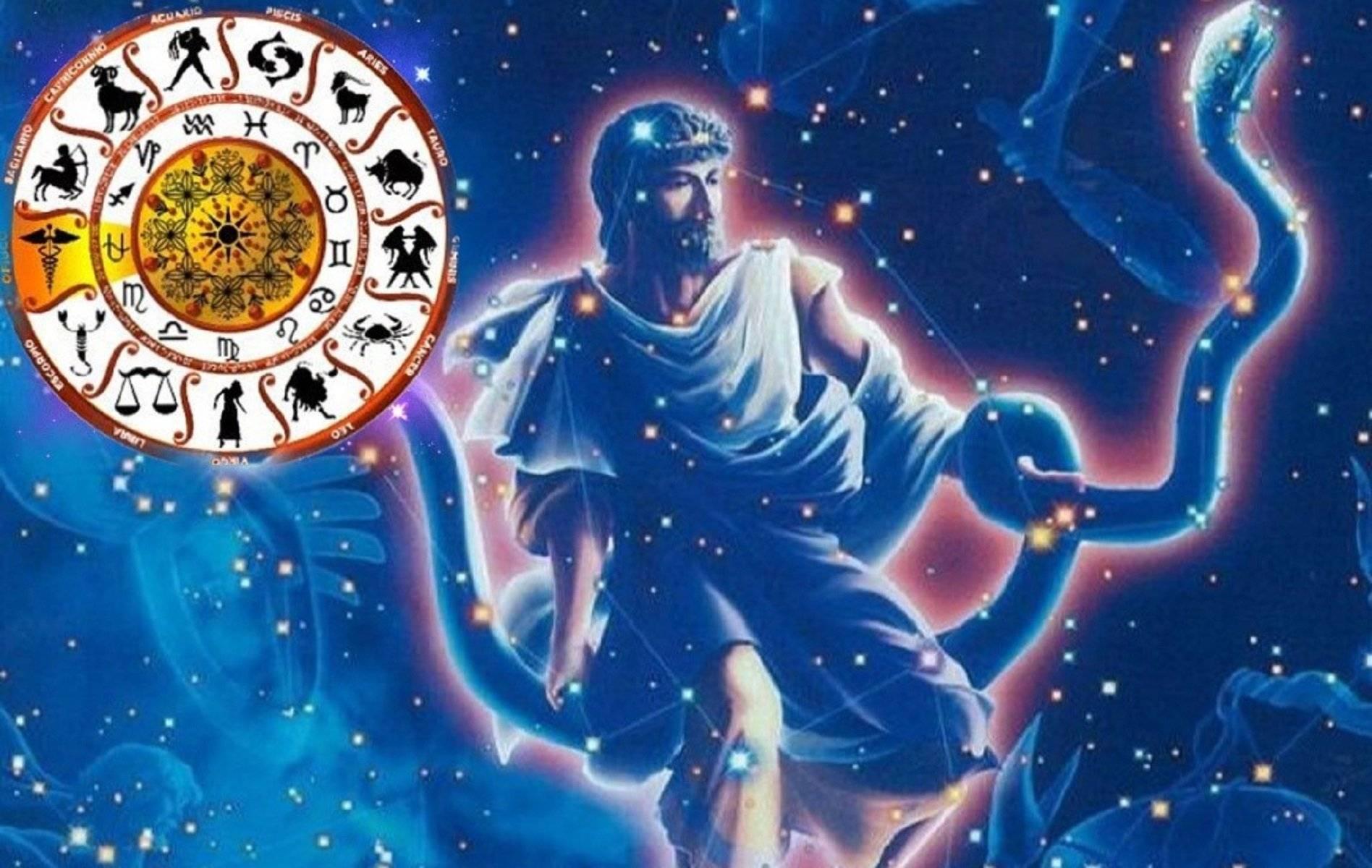 Змееносец: новое таинственное созвездие в знаках зодиака