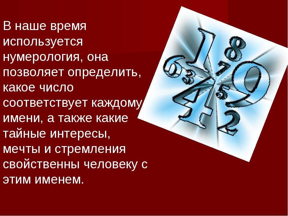 Значение числа 30 в нумерологии и жизни человека