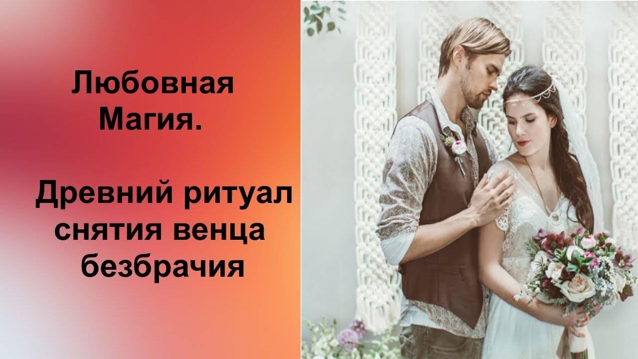 Молитва о венце безбрачия