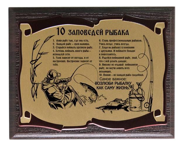 Ритуалы, заговоры и приметы на удачную рыбалку