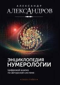 Методики колесникова и система александрова — нумерология по-русски | про все, что не может объяснить обычная наука