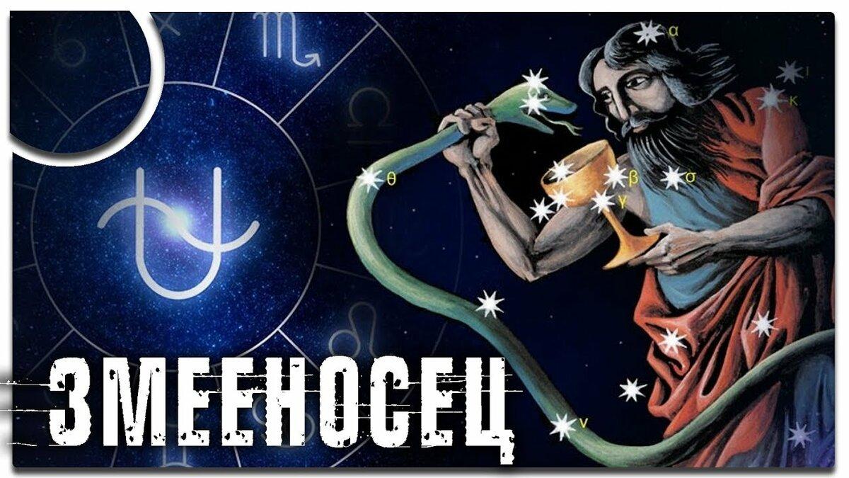 Мужчина-змееносец: характеристика и гороскоп
