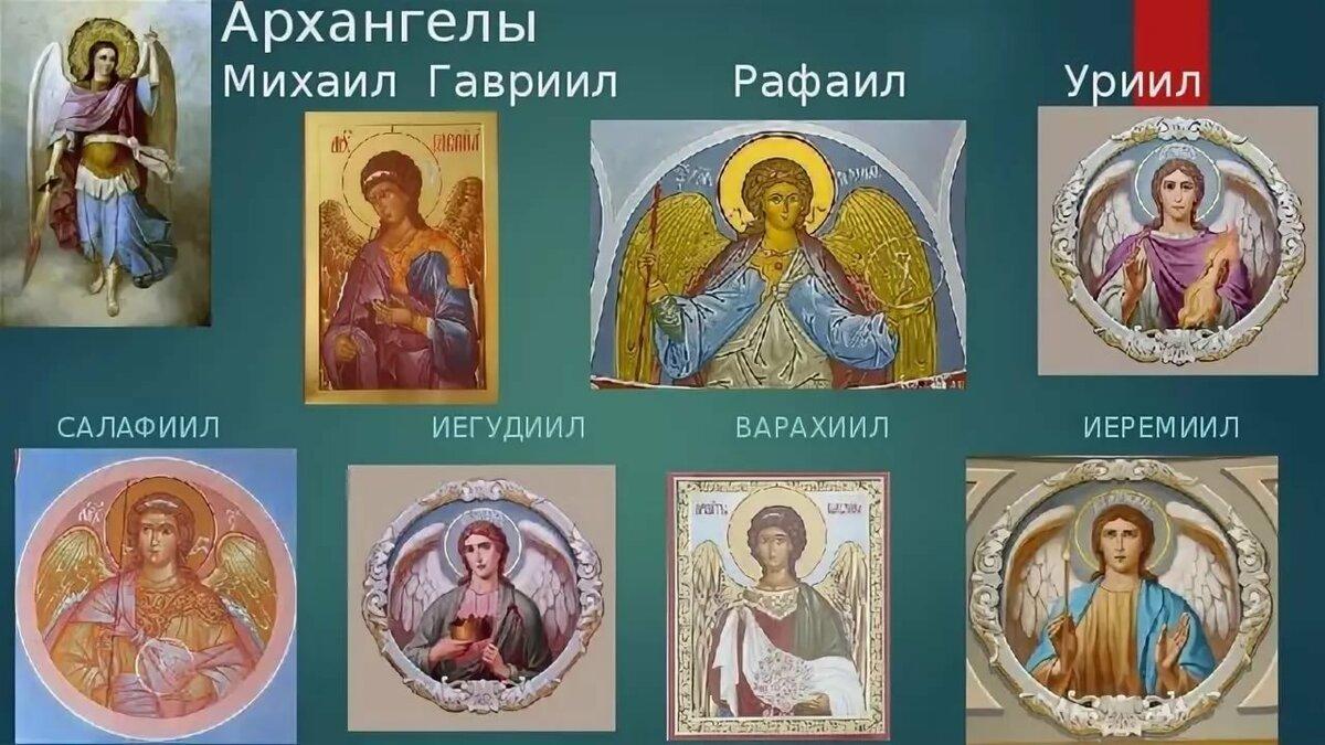 Ангельские чины: описание, иерархия и чем отличаются друг от друга разные виды