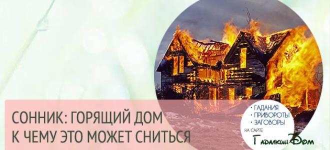 Сонник сгорел дом. к чему снится сгорел дом видеть во сне - сонник дома солнца