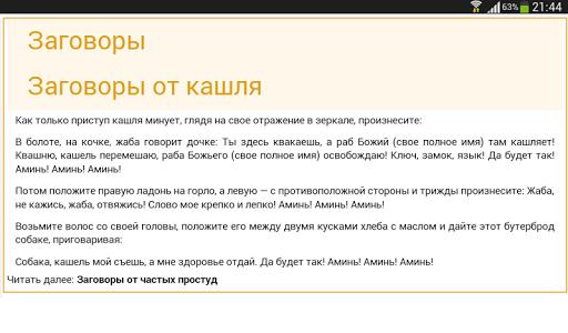 ᐉ заговор против простуды. заговор от простуды. от кашля на меду ➡ klass511.ru