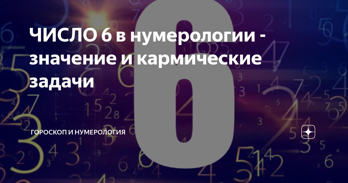 Число судьбы 9 — значение в нумерологии