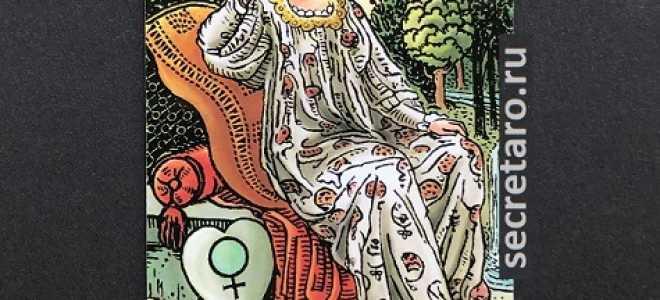 Императрица (хозяйка) таро уэйта: значение в любви, финансах