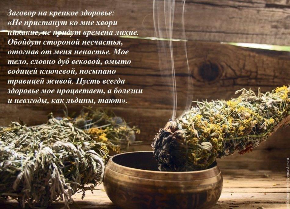 Заговоры от болезней: эффективные ритуалы от всех недугов