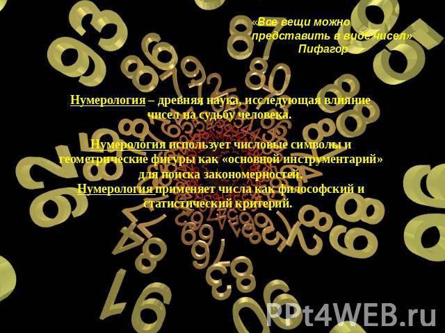 Магия числа 27 — влияние на мир и жизненный путь человека