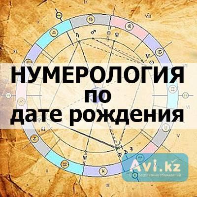Онлайн расчет в нумерологии по дате рождения - рассчитать число судьбы - погадайте.ру - узнайте будущее сегодня