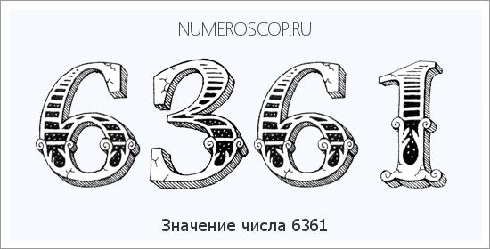 Магия чисел: как узнать судьбу по дате рождения, имени + ритуалы на удачу и богатство, предсказания по знакам на часах