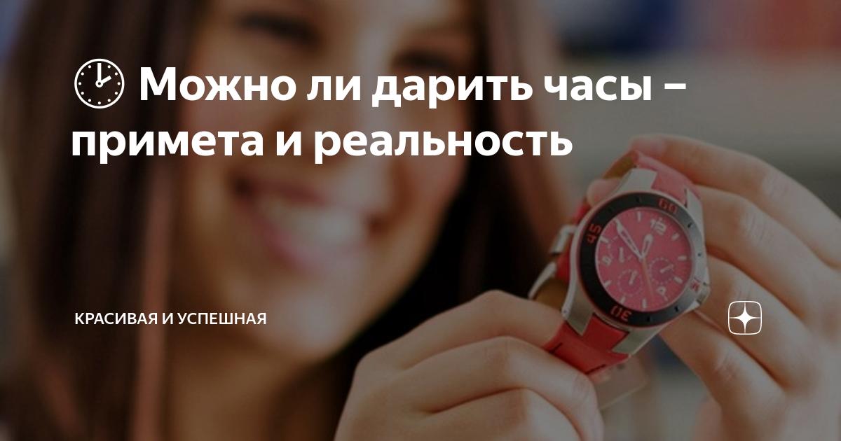 Дарить часы - плохая примета для мужчины и женщины?
