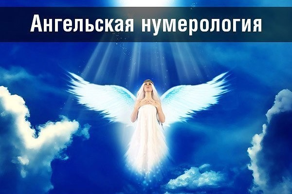 Читать книгу ангельская нумерология. как видеть и читать послания ангелов в числах дорин верче : онлайн чтение - страница 1