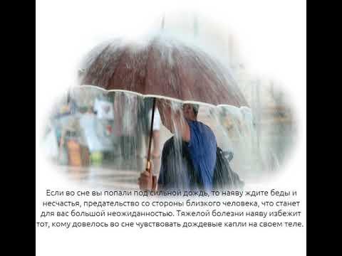 Сонник туча дождь. к чему снится туча дождь видеть во сне - сонник дома солнца