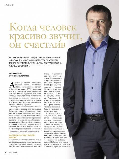 Александр литвин отзывы - предсказатели - сайт отзывов из россии