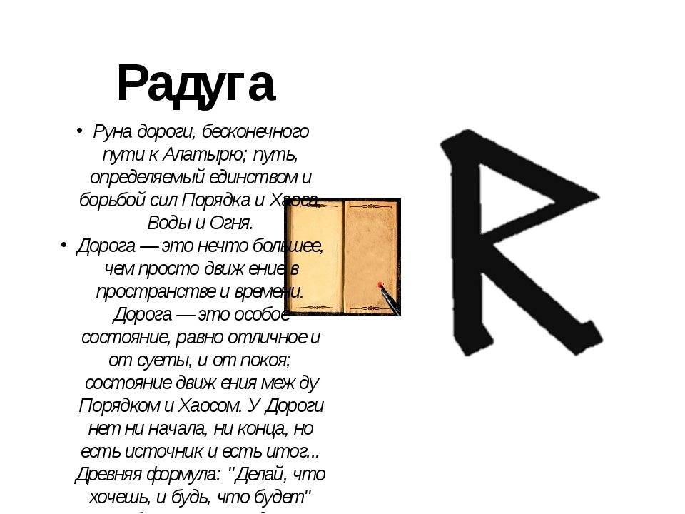 Толкование рун. руна райдо (raido) толкование, значение руны. прямое положение