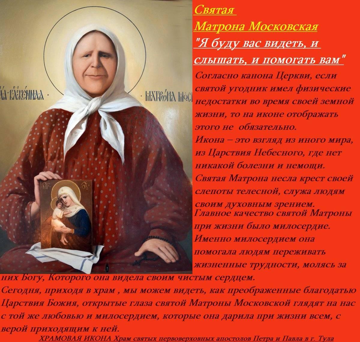 Биография матроны московской. предсказания и помощь