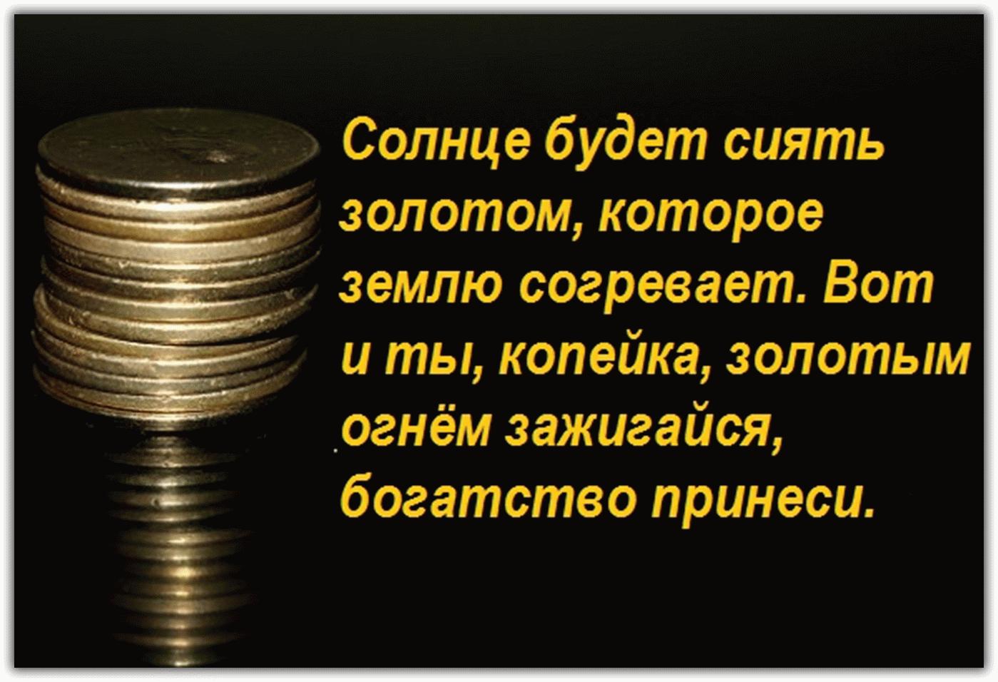 Заговор на удачу и деньги читать в домашних условиях белая магия