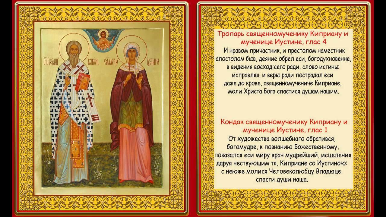 Молитва киприана от порчи и неудач