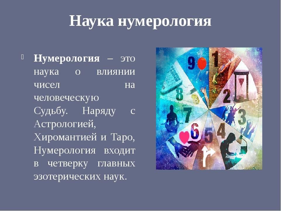 Число 26 в нумерологии