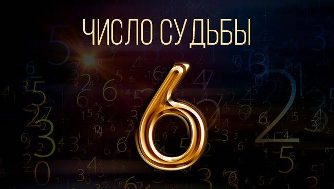 Что означает ваше число судьбы – значение и расшифровка в нумерологии