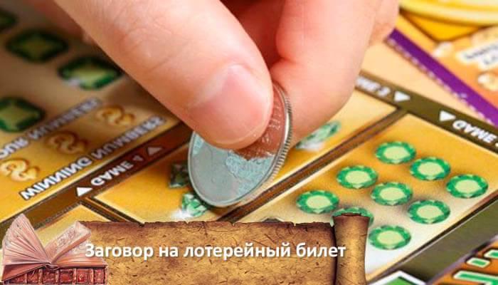 Заговор чтобы выиграть в лотерею, читать в домашних условиях