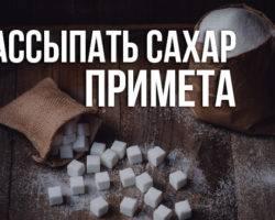 К чему рассыпать сахар примета - мои правила