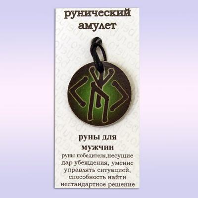 Славянские руны-обереги: значение, чистка и зарядка, амулеты для мальчика и девочки