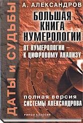 Нумерология александрова