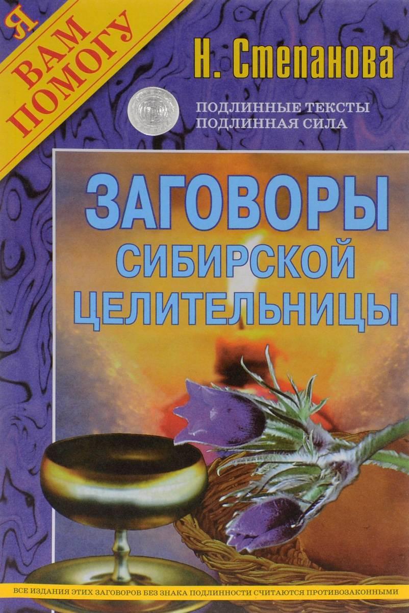 Заговоры сибирской целительницы Натальи Степановой
