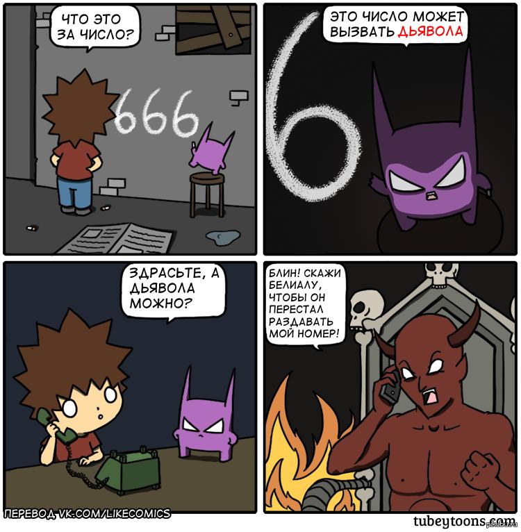 Можно ли вызвать сатану или демона: в чём отличие люцифера от дьявола, условия заключения сделки