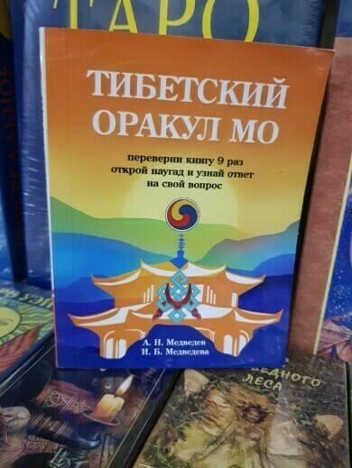 Гадание мо тибетское. тибетское гадание мо – быстро с онлайн статистикой